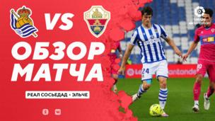 Реал Сосьедад — Эльче — 2:0. Ла Лига. Обзор матча, видео всех голов