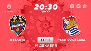 Леванте - Реал Сосьедад. Ла Лига. 14 тур