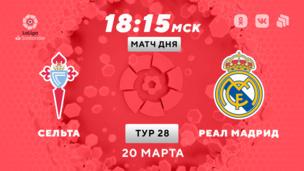 Сельта — Реал. Ла Лига. 28 тур