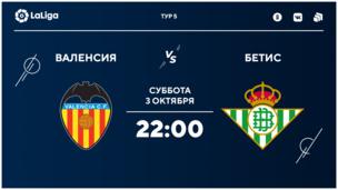 Валенсия - Бетис. Ла Лига. 5 тур
