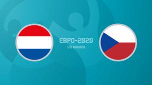 Нидерланды — Чехия. Евро-2020. 1/8 финала