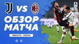 Ювентус — Милан — 0:3. Серия А. Обзор матча, видео всех голов