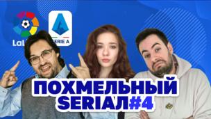 Примерный сериал #4. Обсуждаем голы Месси и Шомуродова, даем прогноз на Интер - Ювентус