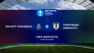 Зенит Иж — Торпедо Мс. Бетсити Кубок России. 1/64 финала