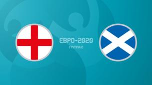 Англия — Шотландия. Евро-2020. 2 тур
