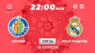Хетафе — Реал. Ла Лига. 33 тур