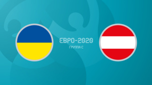 Украина — Австрия. Евро-2020. 3 тур