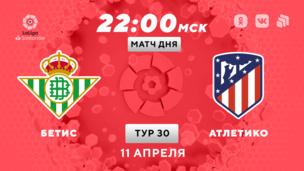 Бетис — Атлетико. Ла Лига. 30 тур