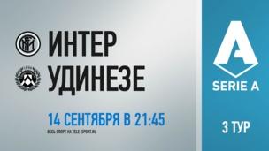 Интер - Удинезе