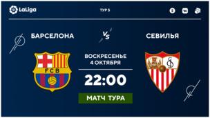 Барселона - Севилья. Ла Лига. 5 тур