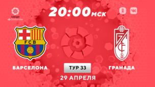 Барселона — Гранада. Ла Лига. 33 тур