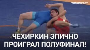 Магомадов оставил Чехиркина без финала с Манциговым - чемпионат России по греко-римской борьбе 2021