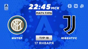 Интер - Ювентус. Серия А. 18 тур