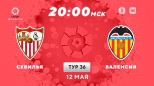 Севилья — Валенсия. Ла Лига. 36 тур