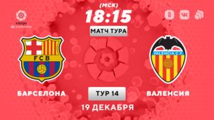 Барселона - Валенсия. Ла Лига. 14 тур