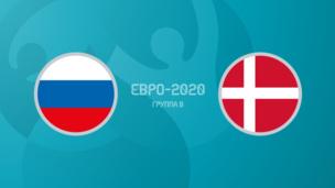 Россия — Дания. Евро-2020. 3 тур