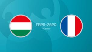 Венгрия — Франция. Евро-2020. 2 тур