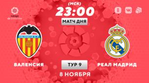 Валенсия - Реал Мадрид. Ла Лига. 9 тур