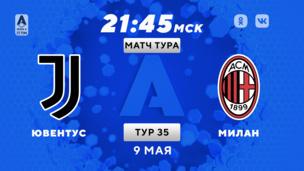 Ювентус — Милан. Серия А. 35 тур