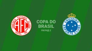 «Америка Натал» — «Крузейро» — 0:1. Кубок Бразилии. Обзор матча, видео гола