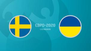 Швеция — Украина. Евро-2020. 1/8 финала