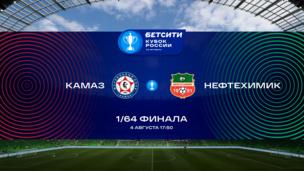 КАМАЗ — Нефтехимик. Бетсити Кубок России. 1/64 финала