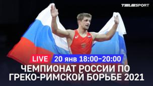 Чемпионат России по греко-римской борьбе.Финалы в весовых категориях: 72-77-97 кг