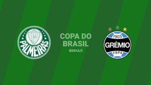 Палмейрас — Гремио — 2:0. Кубок Бразилии. Обзор матча, видео всех голов