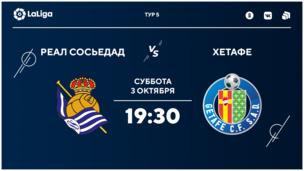Реал Сосьедад - Хетафе. Ла Лига. 5 тур
