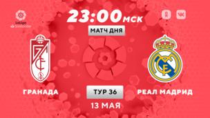 Гранада — Реал. Ла Лига. 36 тур