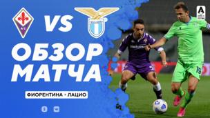 Фиорентина — Лацио — 2:0. Серия А. Обзор матча, видео всех голов