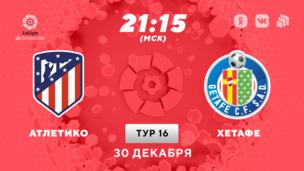 Атлетико Мадрид - Хетафе. Ла Лига. 16 тур
