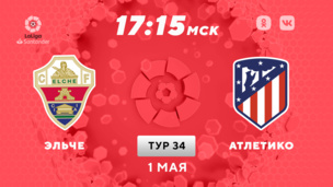 Эльче — Атлетико. Ла Лига. 34 тур
