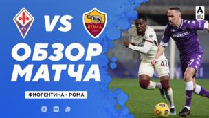 Фиорентина — Рома — 1:2. Серия А. Обзор матча, видео всех голов