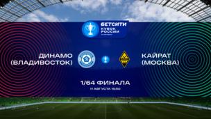 Динамо Влд — Кайрат М. Бетсити Кубок России. 1/64 финала
