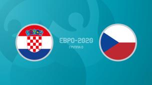 Хорватия — Чехия. Евро-2020. 2 тур