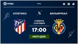 Атлетико Мадрид - Вильярреал. Ла Лига. 5 тур