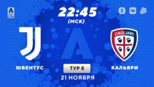 Ювентус - Кальяри. Серия А. 8 тур