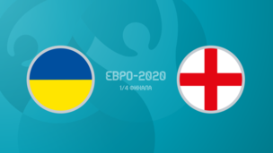 Украина — Англия. Евро-2020. 1/4 финала