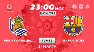 Реал Сосьедад — Барселона. Ла Лига. 28 тур