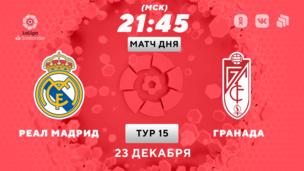 Реал Мадрид - Гранада. Ла Лига. 15 тур