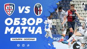 Кальяри — Болонья — 1:0. Серия А. Обзор матча, видео гола