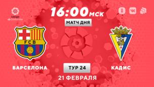 Барселона — Кадис. Ла Лига. 24 тур