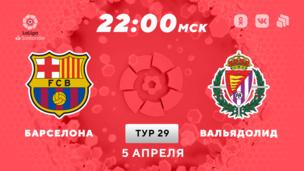 Барселона — Вальядолид. Ла Лига. 29 тур
