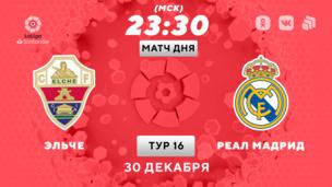 Эльче - Реал Мадрид. Ла Лига. 16 тур