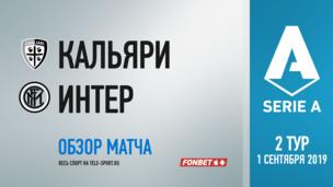 """""""Кальяри"""" — """"Интер"""". Обзор матча"""