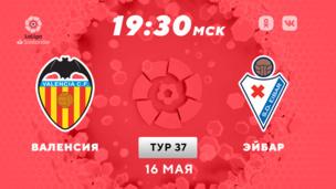 Валенсия — Эйбар. Ла Лига. 37 тур
