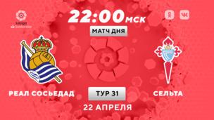 Реал Сосьедад — Сельта. Ла Лига. 31 тур