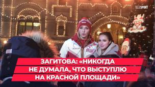 Алина Загитова выступила на Красной  площади