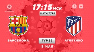 Барселона — Атлетико. Ла Лига. 35 тур